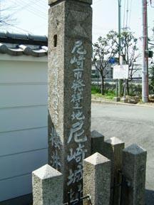 三の丸址石碑