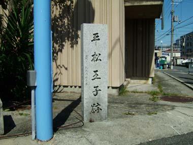 平松王子跡石碑