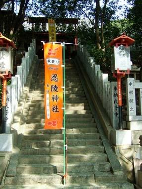 岡山城跡の忍陵神社