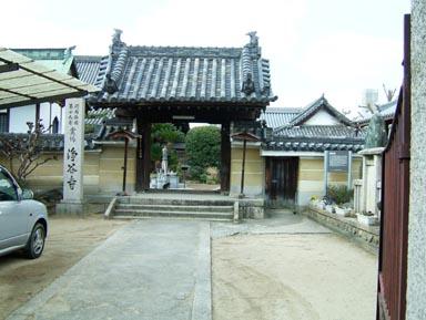 浄谷寺表門