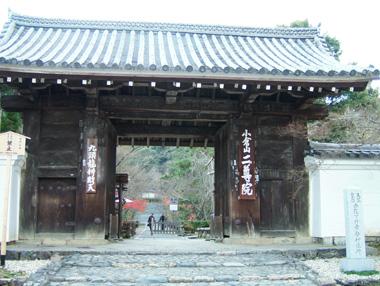 二尊院総門1