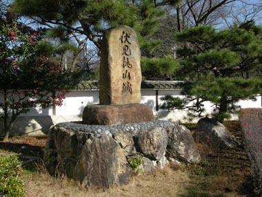 伏見桃山城石碑