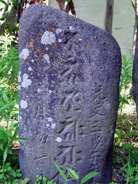 薬師堂境内の古碑1