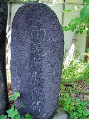 薬師堂境内の古碑2