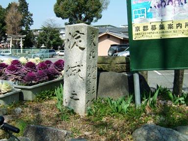 神社前淀城石碑