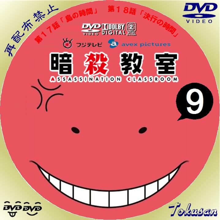 アニメ暗殺教室-09