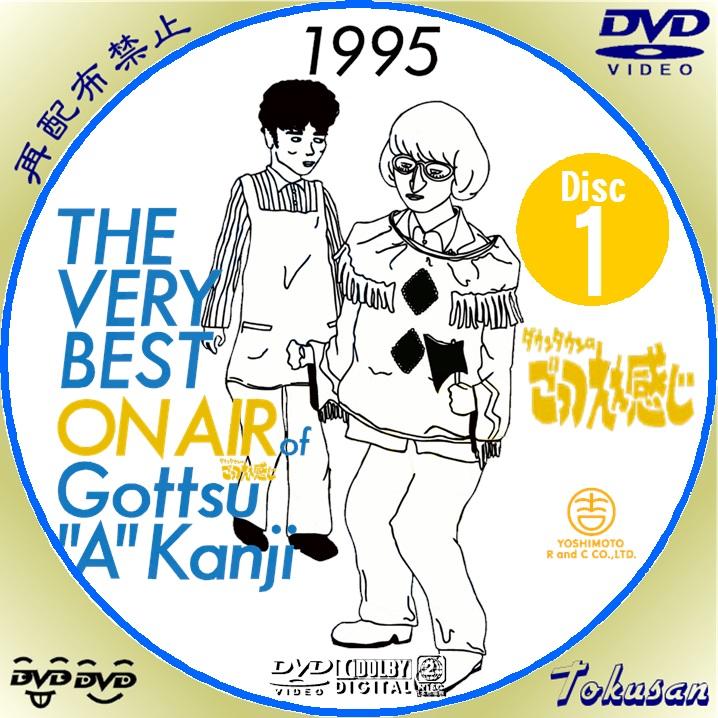 the very best onair of ごっつうええかんじ1995-01