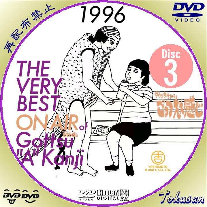 the very best onair of ごっつうええかんじ1996-03