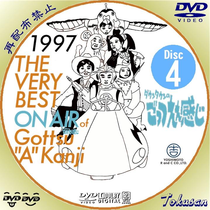 the very best onair of ごっつうええかんじ1997-04