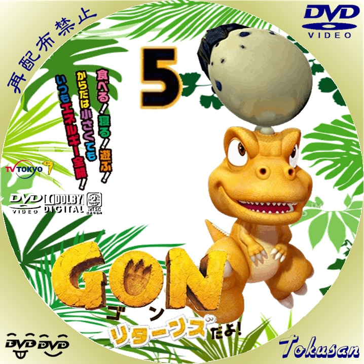 GON-ゴン-リターンズだよ!05