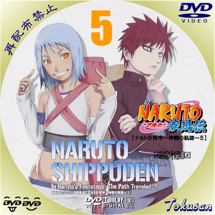 NARUTO-ナルト-疾風伝 ナルトの背中~仲間の軌跡~05