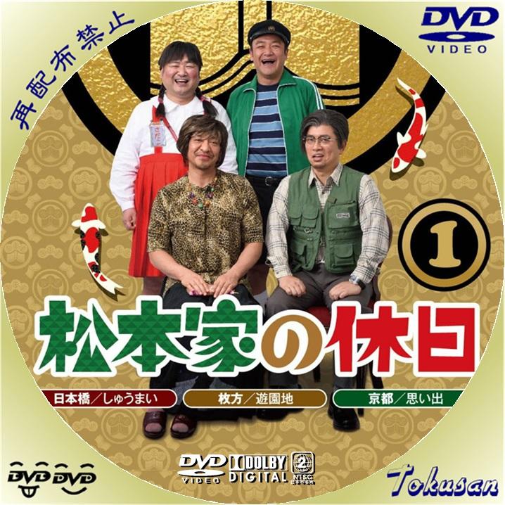 松本家の休日01