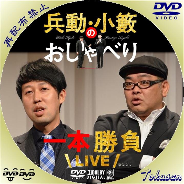 兵動・小籔のおしゃべり一本勝負-LIVE