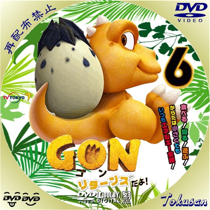 GON-ゴン-リターンズだよ!06