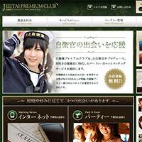 神戸の自衛隊プレミアムクラブ