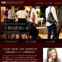 神戸のプレミアムステイタス