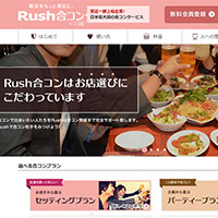 神戸のRush