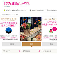 神戸のゼクシィ縁結びパーティー