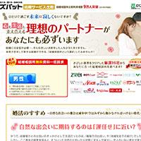 神戸のズバット結婚サービス比較