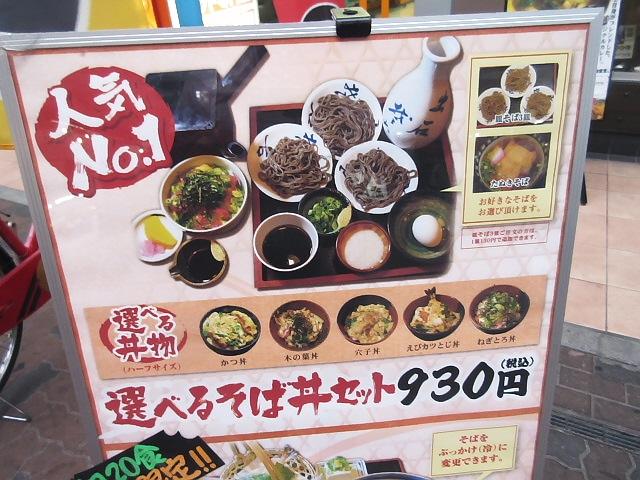 新長田の出石そば『いずも』で人気No.1の選べるそば丼セット♪