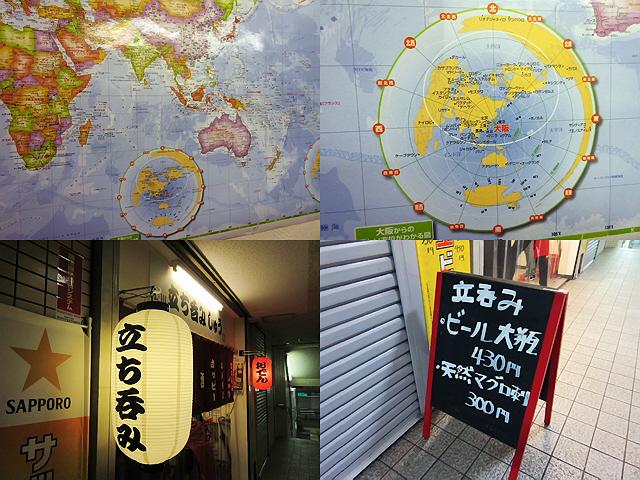 立ち呑みしゅう@高速長田の関東炊、サイコ~!11月土曜の閉店間際でした。