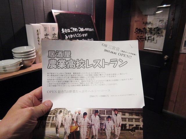 『農業高校レストラン』三宮店で同窓会♪採れたて野菜たっぷりのヘルシーメニューヽ(^o^)丿