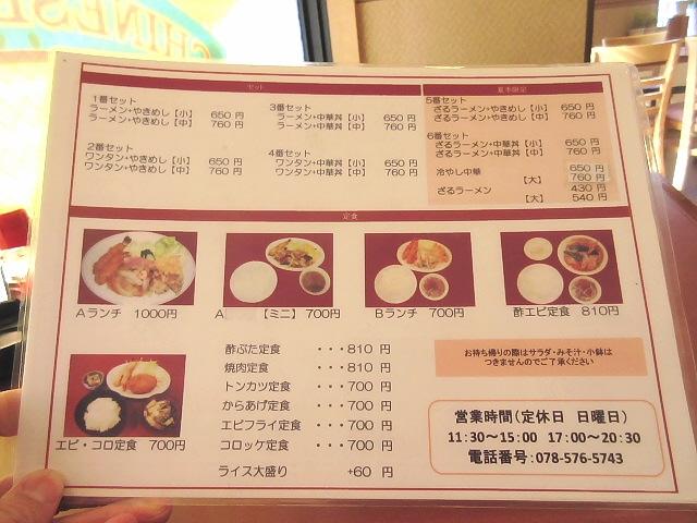 千石桜菅原店のラーメン焼き飯1番セット。至福のひと時。
