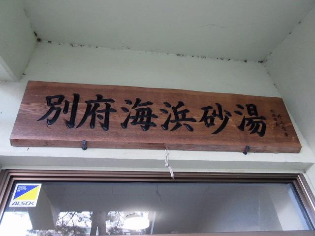 別府での午前中は砂風呂と安心院ワインヽ(^o^)丿