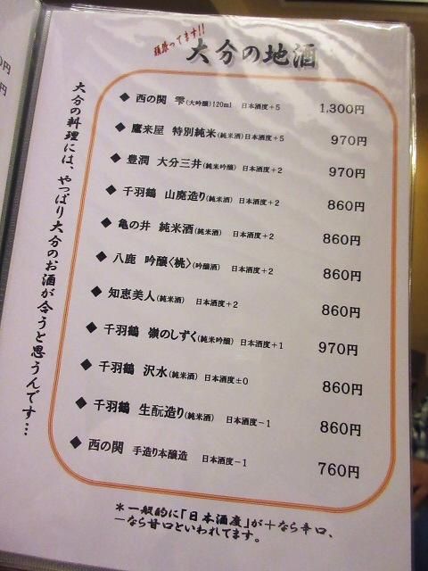 大分弾丸ツアーの〆は『活魚とよ常』。最高のお店でしたヽ(^o^)丿