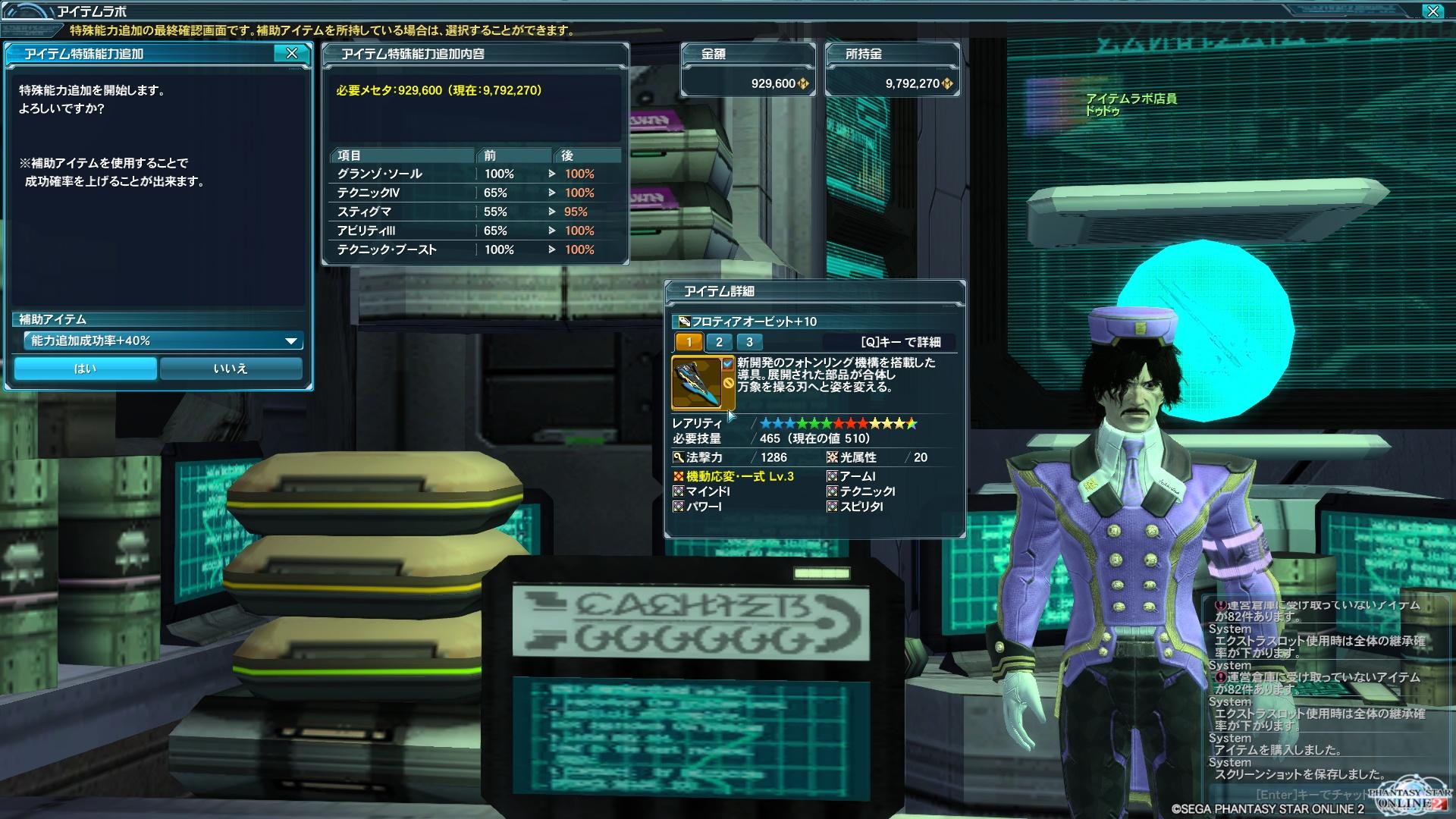 PSO2 5スロ能力付け 法撃+110 PP+8