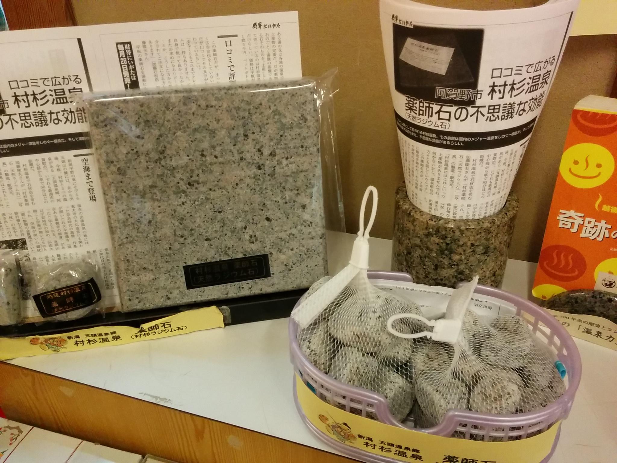 ラジウム石