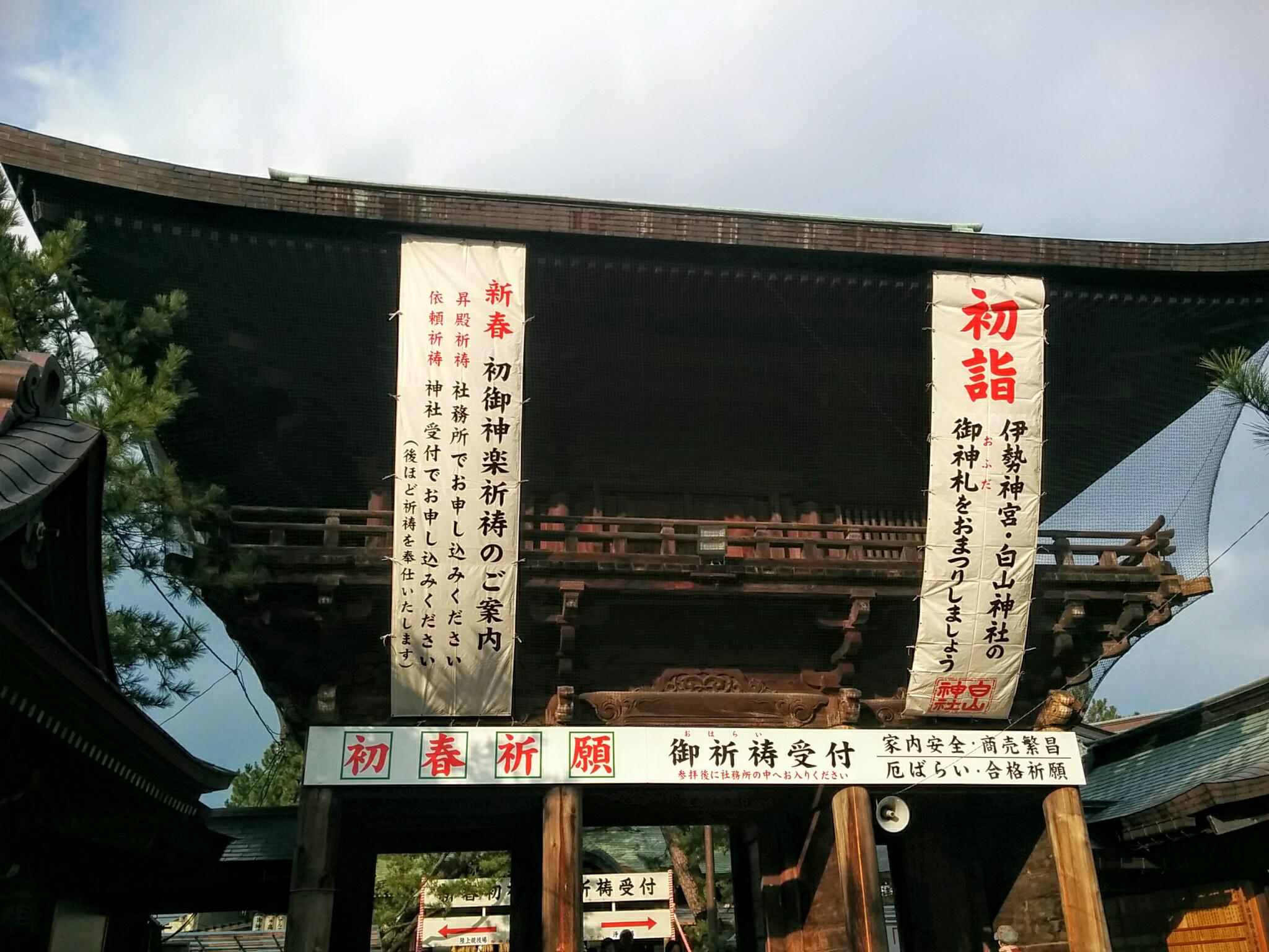 白山神社2016