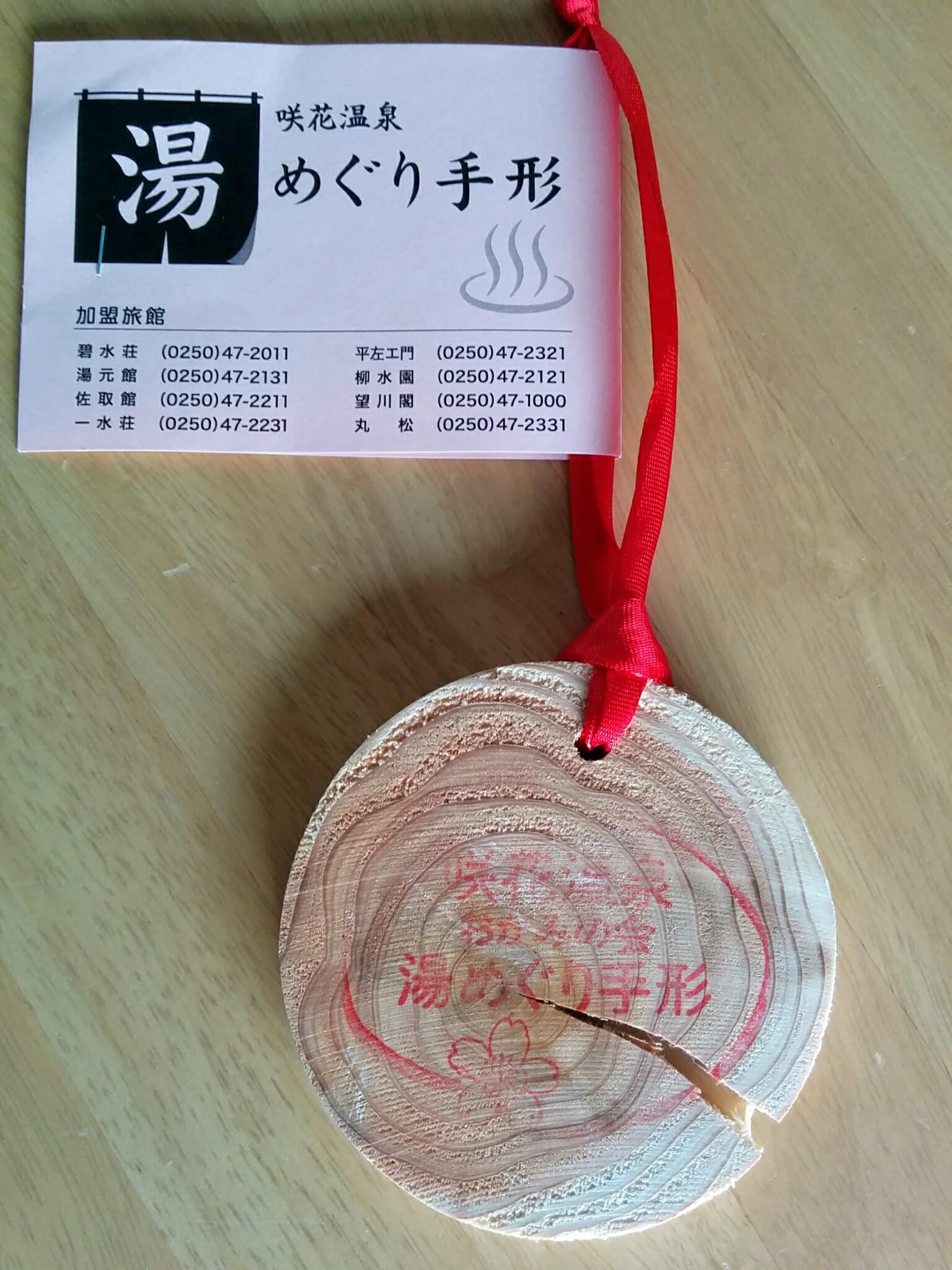 咲花温泉手形1