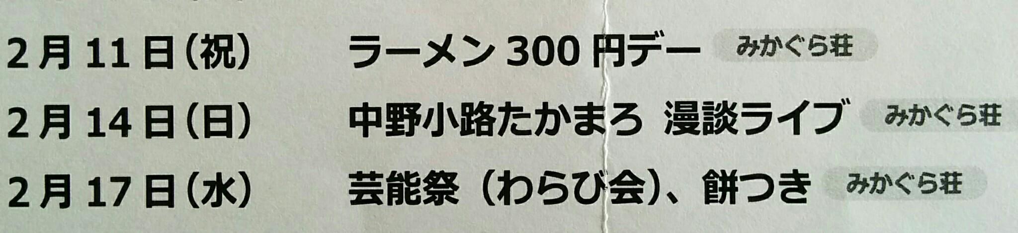 御神楽20