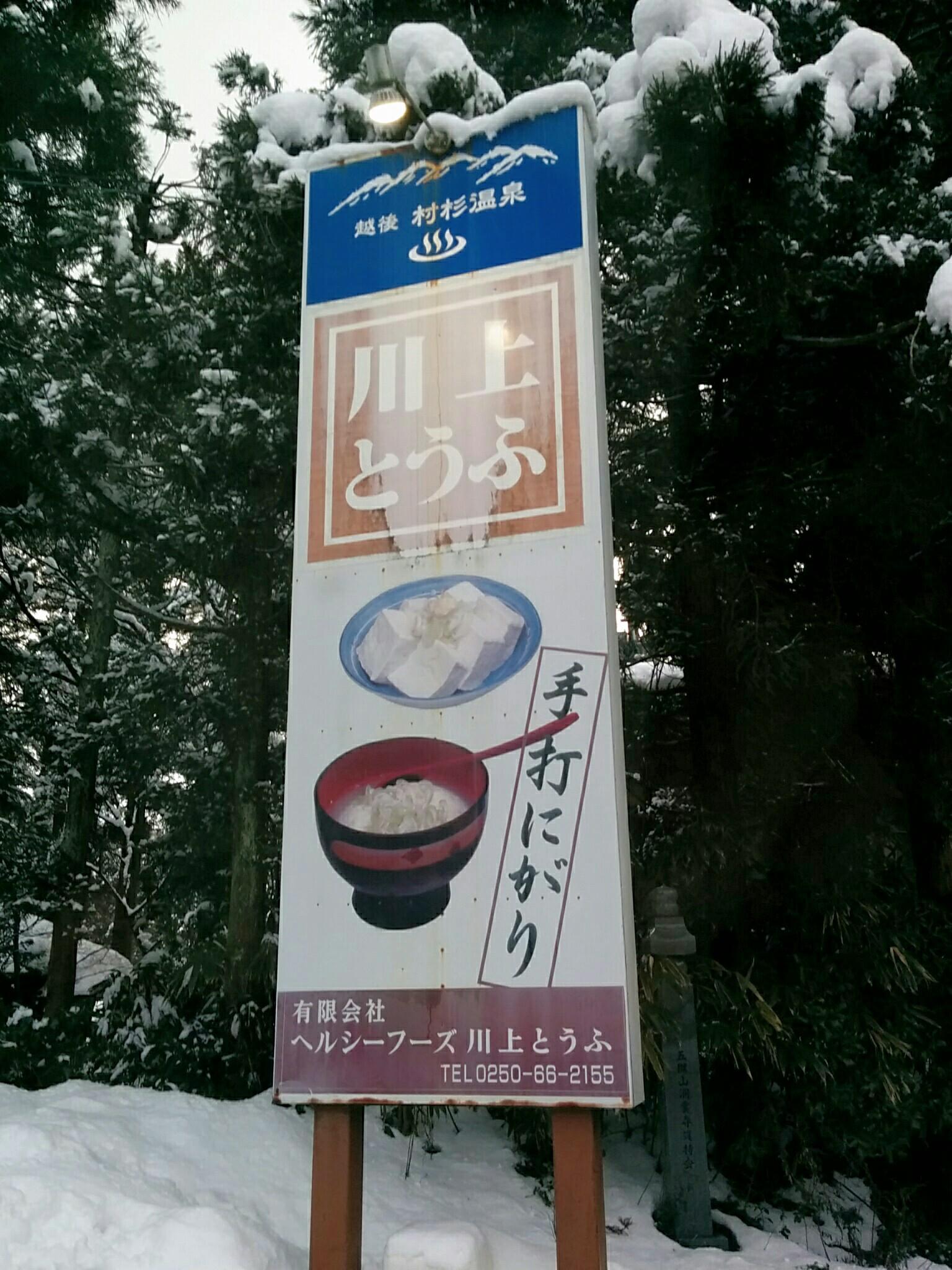 川上豆腐 1