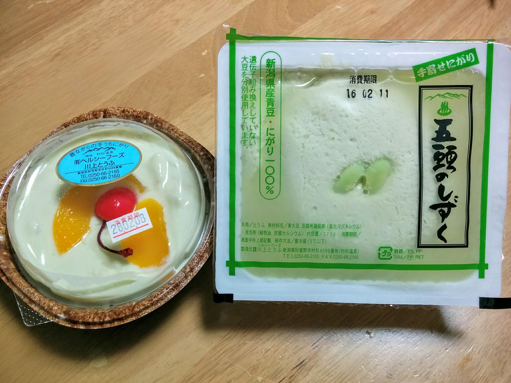 川上豆腐 2
