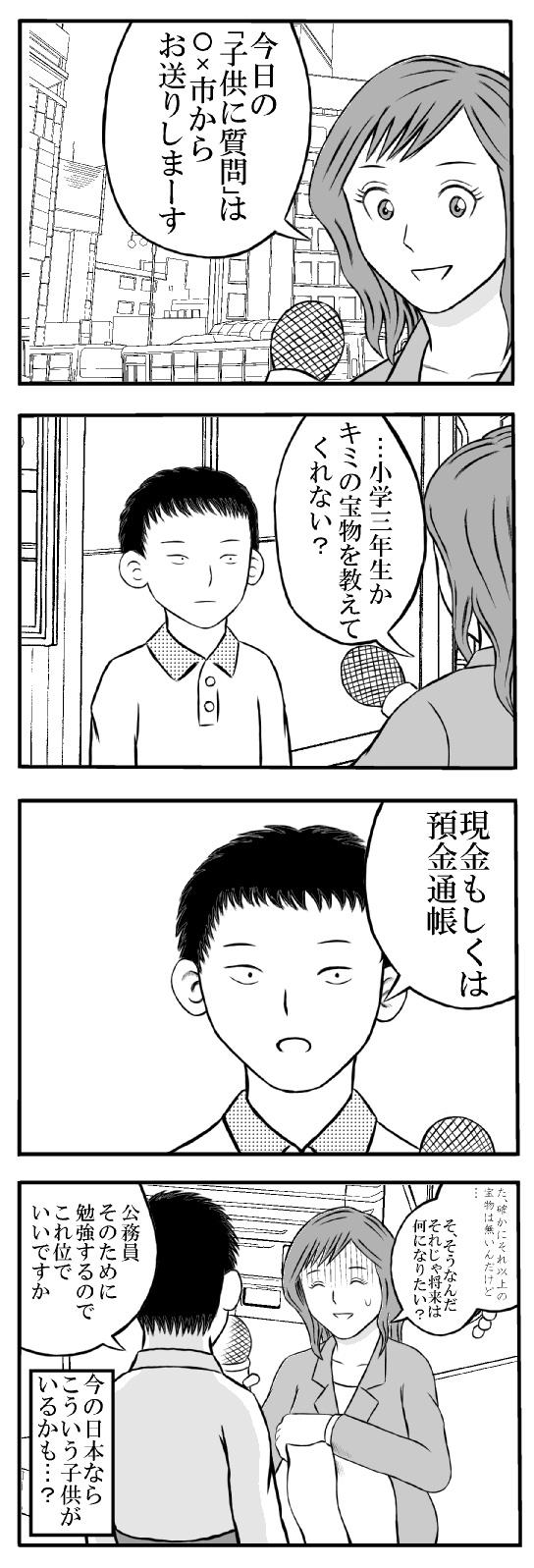 質問したら究極の日本人だっ