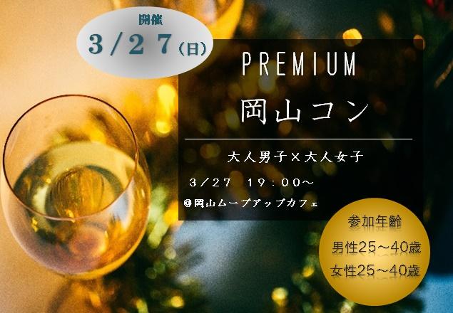 puremium岡山コン