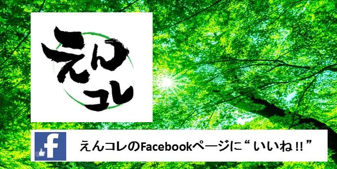 えんコレFacebookページ