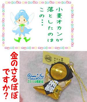 yuruiro20151030_sarubobo_001