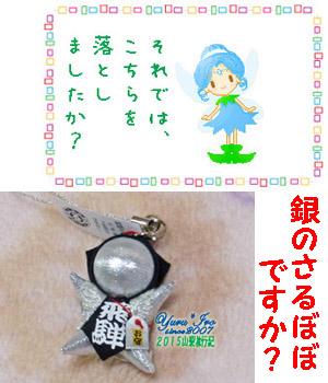 yuruiro20151030_sarubobo_002