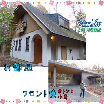 yuruiro20151030_wanpara_011