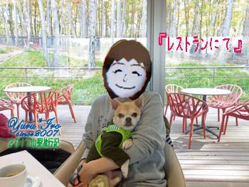 yuruiro20151030_wanpara_014