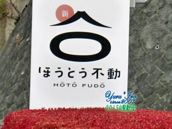 yuruiro20151101_03_k001