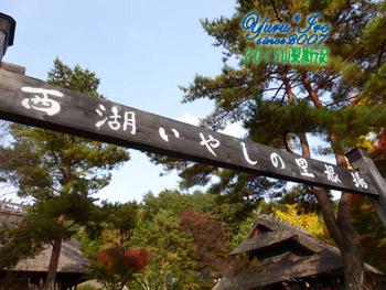 yuruiro_20151101_04_001