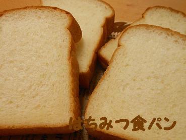 201512 セントルはちみつ食パン1