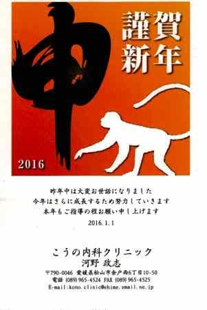 2016年賀状20151201_0000 (1)