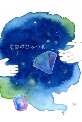 宇宙のひみつ展DM