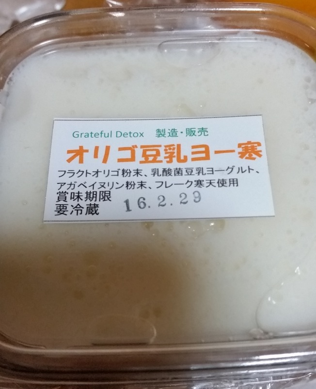 オリゴ豆乳ヨー寒