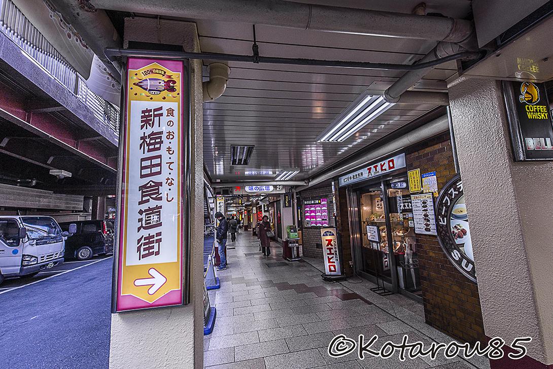 新梅田食道街 20160121